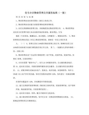 住宅小区物业管理公共服务标准(一级).doc