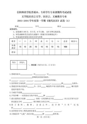 2003-2004学年度第一学期《现代汉语》试卷(A).doc