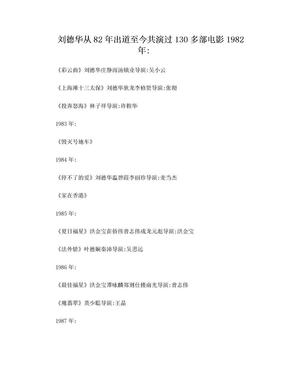 刘德华电影全集.doc