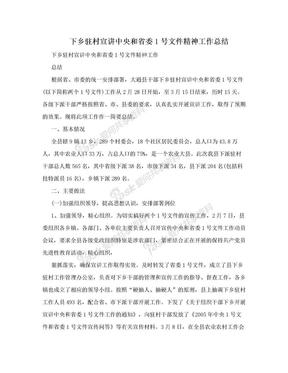 下乡驻村宣讲中央和省委1号文件精神工作总结.doc