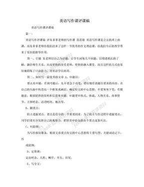 英语写作课评课稿.doc