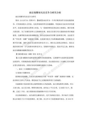 南京商圈布局及竞争力研究分析.doc