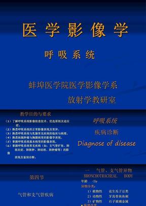 医学影像学-呼吸系统-3(蚌埠医学院).ppt