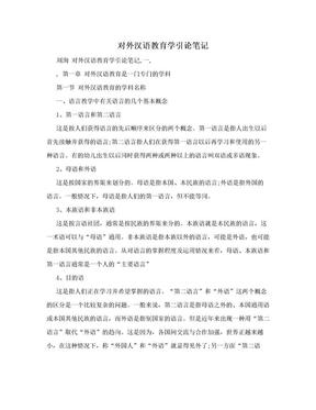 对外汉语教育学引论笔记.doc