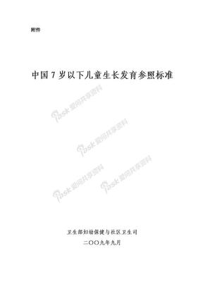 中国7岁以下儿童生长发育参照标准.doc