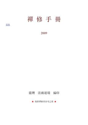 《禅修手册》+台湾+明法+尊者1.doc
