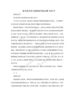 读文化自信与民族复兴读后感1500字.doc