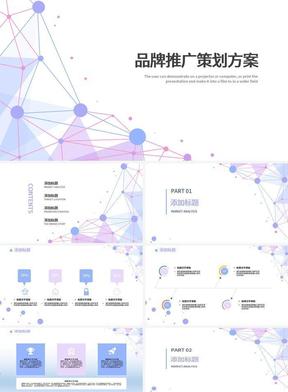 紫色时尚品牌推广策划方案PPT模板.pptx