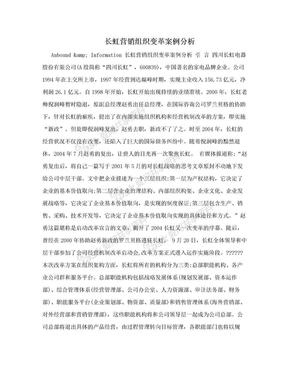 长虹营销组织变革案例分析.doc