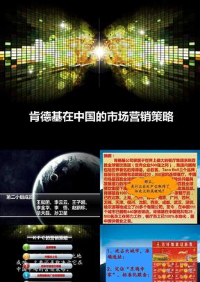 kfc在中国的市场营销策略.ppt