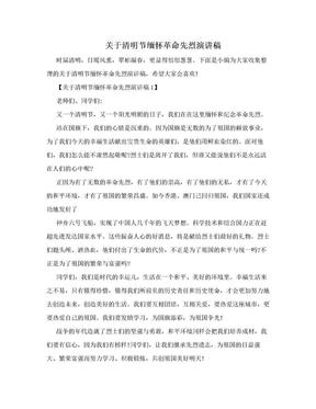 关于清明节缅怀革命先烈演讲稿.doc