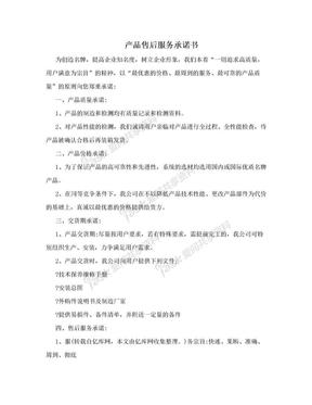 产品售后服务承诺书.doc