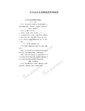 公司办公室采购流程管理制度.doc