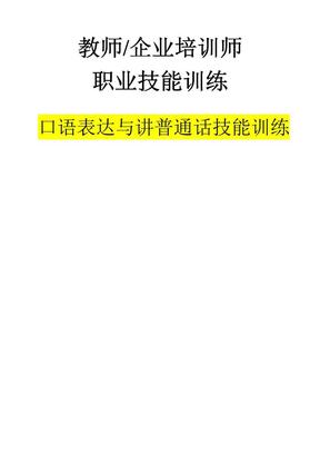 口语表述与普通话训练.pdf