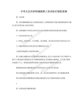 中华人民共和国城镇职工基本医疗保险条例.doc