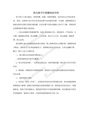 幼儿园卫生保健知识宣传.doc