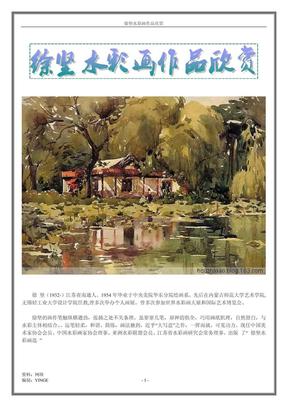 徐坚水彩画作品欣赏.pdf