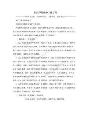 医院环境保护工作总结.doc
