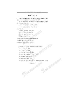 卢淑华《社会统计学(第四版)》课后习题详解.doc