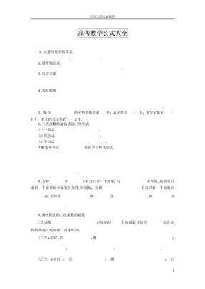 高考数学公式全集.doc