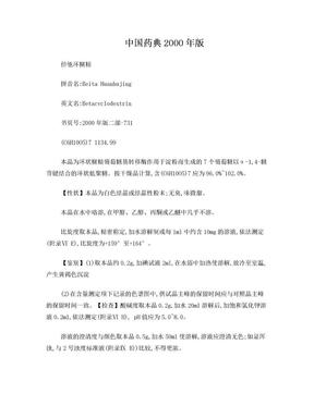 β-环糊精药典标准.doc