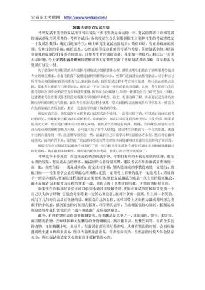 2014考研英语复试经验.doc