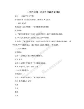 小学四年级上册综合实践教案(航).doc