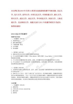 2011年传播学考研必备真题(2010年中国着名高校传播学真题汇总).doc