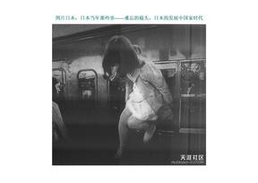 图片日本:日本当年那些事——难忘的镜头,日本的发展中国家时代.doc