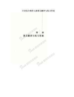 日语综合教程七册课文翻译与练习答案.doc