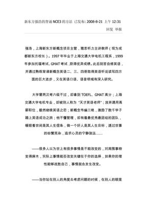新东方强浩老师熟练背诵NCE的方法