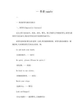 中考英语复习祈使句教案.doc