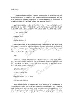 8段精彩演讲.pdf