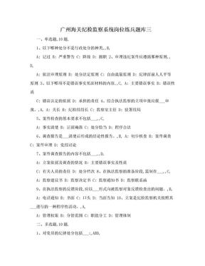 广州海关纪检监察系统岗位练兵题库三.doc