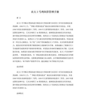农大3号鸡饲养管理手册.doc