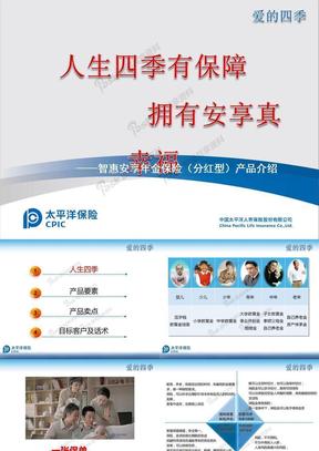 智惠安享(分公司内部培训课件).ppt