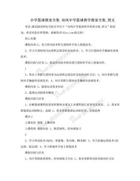 小学篮球教案全集 双凤中学篮球教学教案全集_图文.doc