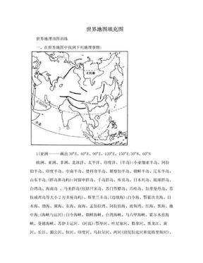 世界地图填充图.doc