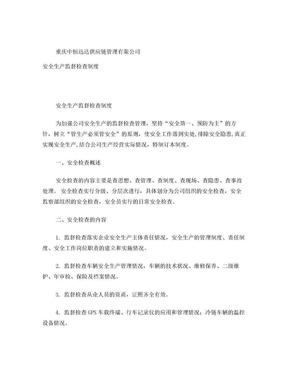 安全生产监督检查制度.doc