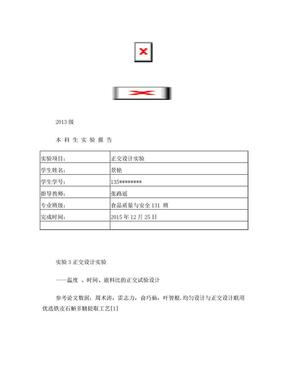 正交设计实验模板.doc