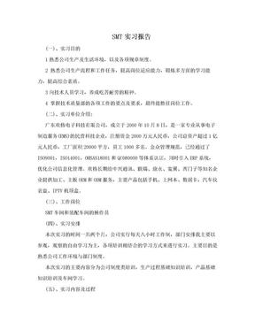 SMT实习报告.doc
