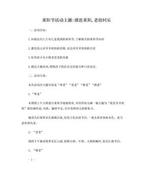 重阳节活动方案.doc