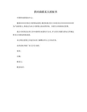 供应商联系人授权书.doc