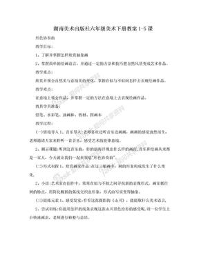 湖南美术出版社六年级美术下册教案1-5课.doc