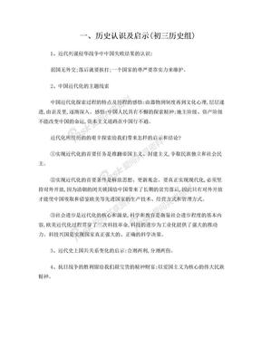 中国近代化探索过程的特点及历程的感悟.doc