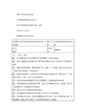 桥梁施工安全技术交底.doc