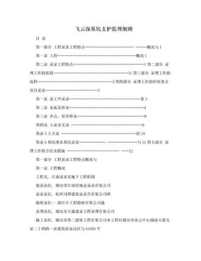 飞云深基坑支护监理细则.doc