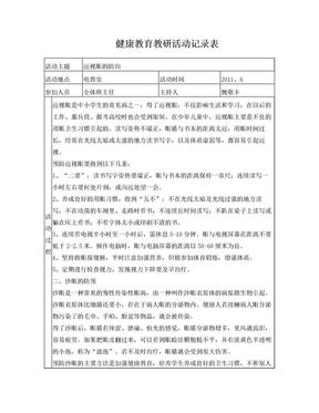 健康教育教研活动记录表7.doc