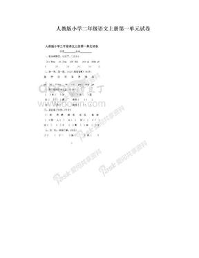 人教版小学二年级语文上册第一单元试卷.doc