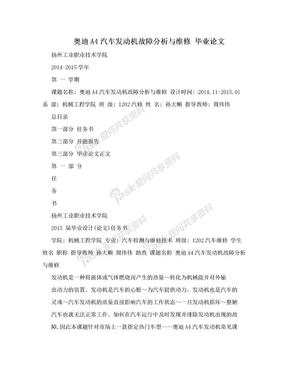 奥迪A4汽车发动机故障分析与维修 毕业论文.doc